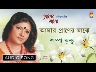 Amar Praner Majhe   আমার  প্রাণের মাঝে   Rabindra Sangeet Audio Song   Sampa Kundu   Bhavna Records
