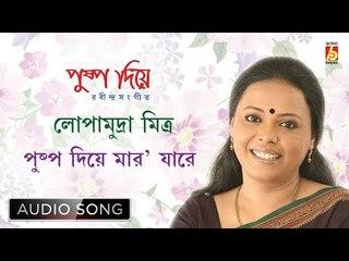 Puspo Diye Maro Jare   Rabindra Sangeet Audio Song   Lopamudra Mitra   Bhavna Records