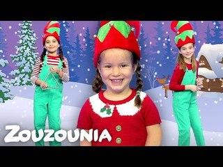 Ζουζούνια - Τρίγωνα Κάλαντα  Νέο Χριστουγεννιάτικο Παιδικό Τραγούδι 2018