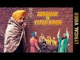 Zorawar Te Fateh Singh (Lyrical Video) | Ravinder Grewal | New Punjabi Songs 2017