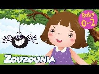 Zouzounia Baby | Μελωδική αράχνη | Tραγουδάκια για Μωράκια