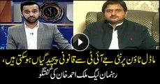 Malik Ahmad Khan opposes new JIT on Model Town incident