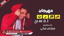 مهرجان ضمرت نفسى غناء هشام هانى 2019 DAMART NAFSY - HESHAM HANY