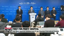S. Korea approves establishment of country's first for-profit hospital on Jeju Island