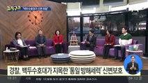 [핫플]경찰, 인지연 대한애국당 대변인 신변보호