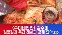 '수미네반찬' 김수미만의 김장김치 특급 레시피 공개 요약.zip