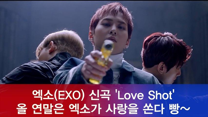 엑소(EXO) 신곡 'Love Shot' 티저, 올 연말은 엑소가 사랑을 쏜다 빵~