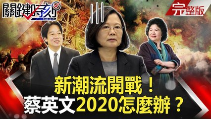 關鍵時刻 20181205節目播出版(有字幕)