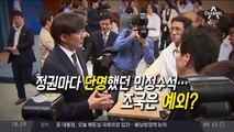 조국 재신임…'부산파'의 힘?