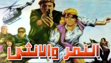 Al Nemr W Al Ontha Movie - فيلم النمر والأنثى