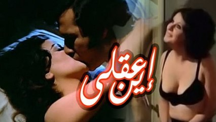 فيلم اين عقلى - Ayna Aqly Movie