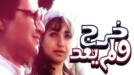 فيلم خرج ولم يعد - Kharaga Wa Lam Ya3od Movie