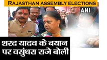 Rajasthan assembly elections II शरद यादव के बयान पर वसुंधरा राजे बोलीं II Rajasthan CM Vasundhara Ra