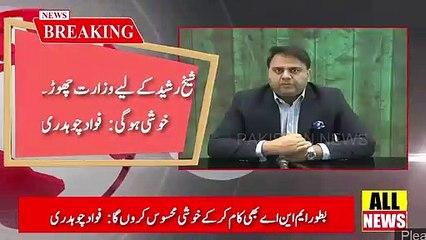 Fawad Ch Response On Sheikh Rasheed Leak Video    Ary News Headlines