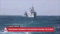 """""""Ρωσική παρέμβαση στην εξωτερική πολιτική της Κύπρου..."""""""