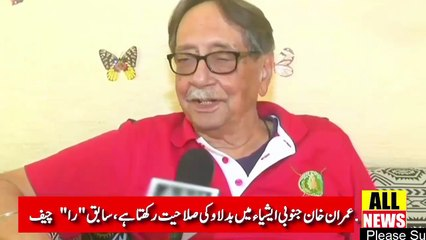 Ex - RAW Chief Response PM Imran khan Statement   Pakistan News   Ary News Headlines