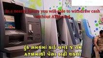 હવે કાર્ડ વગર પણ ATMમાંથી કાઢી શકો છો પૈસા, જાણી લો આ પ્રોસેસ,How To Get Cash Without ATM Card From ATM Machine