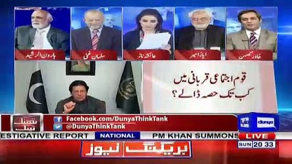 Haroon Rasheed Gets Angry On Khawar Ghuman