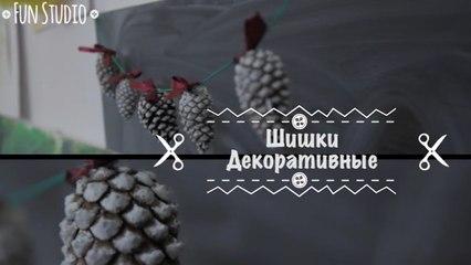 Штшки декоративные