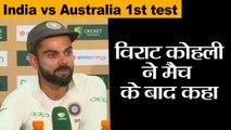 कप्तान विराट कोहली ने मैच के बाद कहा Ii India vs Australia: We aren't going to be satisfied with victory