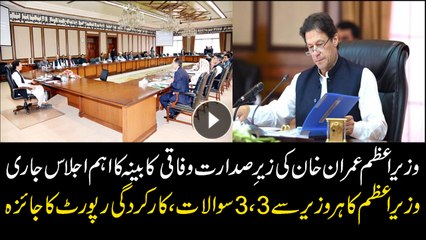 PM Imran Khan chairs federal cabinet meeting in Islamabad