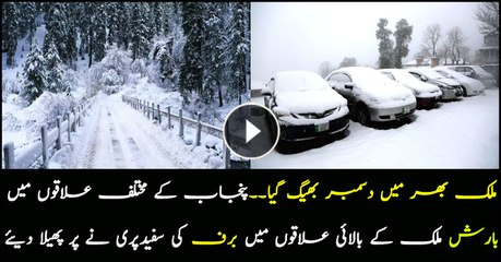 Rain, snowfall in various parts of country turn weather cold