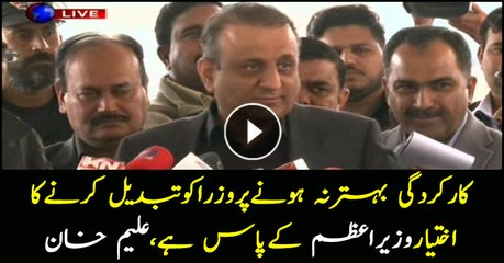 PM has the option to change the ministers when the performance is not improved: Aleem Khan