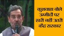 इस्तीफे के बाद कुशवाहा बोले- उम्मीदों पर खरी नहीं उतरी केंद्र सरकार II Upendra Kushwaha resigns