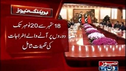 Wazir e Azam Imran Khan Kay Gair Mulki Doron ke tafsilat quomi Assembly main paish