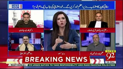 News Room on 92 News - 10th December 2018