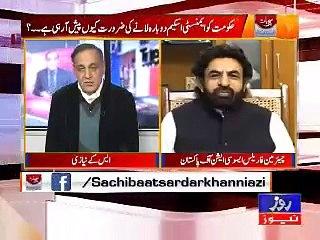 Sachi Baat With SK Niazi حکومت ڈالر کو قید کرلے تو بداعتمادی کی فضا ختم ہو جائے گی