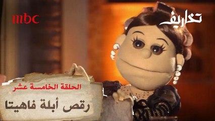 أبلة فاهيتا تفاجئ وفاء الكيلاني بوصلة رقص