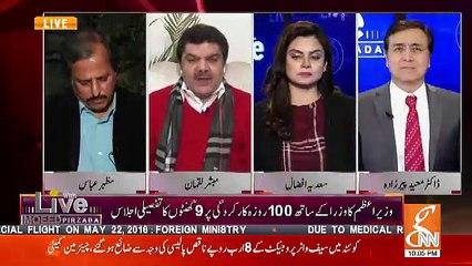 Agar Sheikh Rasheed Ki Video Leak Na Hoti To Kis Ki Chutti Hojati ?? Mubashir Luqman Tells