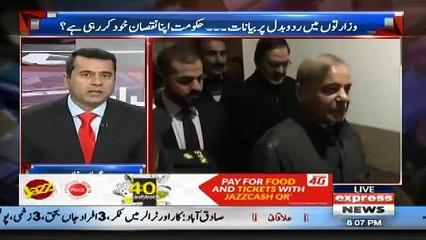 Shahbaz Sharif Mein Giriftaari Ke Baad Kia Tabdeeli Ayi..