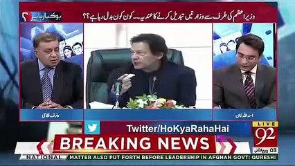 Arif Nizami Ka Imran Khan Se Sawal