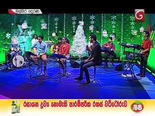 Malbara Derana 11/12/2018