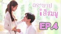 ตราบาปสีชมพู EP.4 ละครย้อนหลัง ช่อง3 HD วันที่ 21 พฤศจิกายน 2561