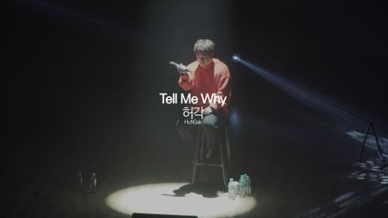 [Fall in love] 미각, 청각, 노래는 허각! 허각(Huh Gak)의 'Tell Me Why' LIVE