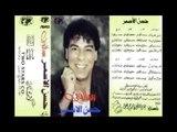 Hassan El Asmar   Homma Dool   حسن الأسمر   هما دول