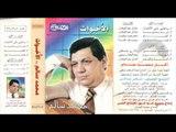 MOHAMED SALEM  - magrouuu7 \ محمد سالم - مجروح