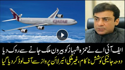 FIA offloads Hamza Shehbaz from Qatar-bound flight
