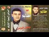 Ramadan El Brens - MAWAL YA BAYA3EN EL HAWA /رمضان البرنس - موال يا بياعين الهوى