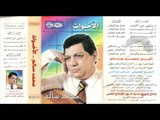 MOHAMED SALEM  - ya3einy 3alekhwat  \ محمد سالم - يا عيني على الاخوات