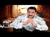 Araby El Soghayar - KHATWET ADDAM \ عربى الصغير - خطوه ادم