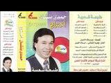 hamdy batshan -   3omry mangr7t  / حمدي بتشان - عمري ما انجرحت