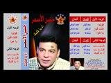 Hasan El Asmar -  El Horoub /  حسن الأسمر  - الهروب