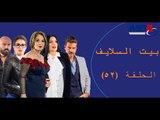 Episode 52 - Bait EL Salayf Series / مسلسل بيت السلايف - الحلقة الثانية والخمسون