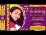 Shaimaa ElShayeb -  Lma Bada / شيماء الشايب - لما بدا