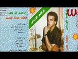 Ibrahem ElWrdany -  D7kt 3lina ElSnen / ابراهيم الورداني - ضحكت علينا السنين