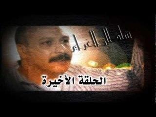 Episode 33 - Soltan Gharam / الحلقة ثلاثة والثلاثون - سلطان الغرام